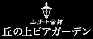 【公式サイト】山手十番館ビアガーデン - 日本のビール発祥地で港ヨコハマを臨む「山手十番館 丘の上ビアガーデン」がオープン!